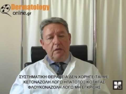ΘΕΡΑΠΕΙΑ ΟΝΥΧΟΜΥΚΗΤΙΑΣΗΣ - DR. ΔΗΜΗΤΡΙΟΣ ΡΗΓΟΠΟΥΛΟΣ