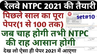 RRB NTPC PREVIOUS YEAR QUESTION PAPER 2020/ RAILWAY NTPC LAST YEAR full PAPER 2016 PART 10