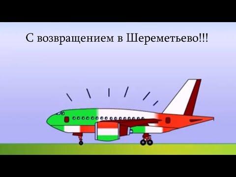 Полет Ереван-Москва после коронавируса ))) Erevan-Moskva Trichke Koronavirusic Heto