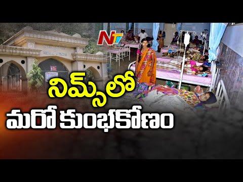 New Scam Revealed At Panjagutta Nims Hospital || NTV