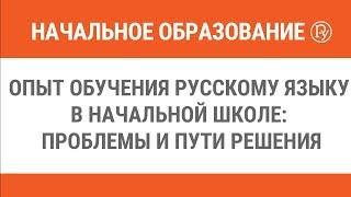Опыт обучения русскому языку в начальной школе: проблемы и пути решения