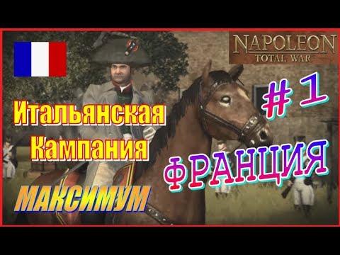 Napoleon Total War (Италия) Франция #1 - Стратегия победителей