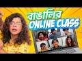 বাঙালির Online Class | Students in Online Class - Ep 1 | Bengali Comedy