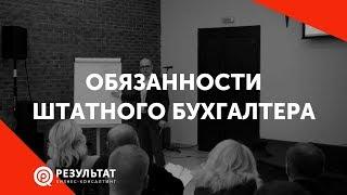 видео Резюме: Главный бухгалтер, резюме, Москва