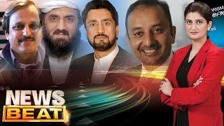 Baray Imtehan Se Pehle Azmaish   News Beat   SAMAA TV   Paras Jahanzeb   28 Oct 2016