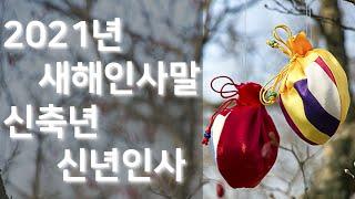 2021년 새해인사말, 신축년 신년인사 신정인사문구