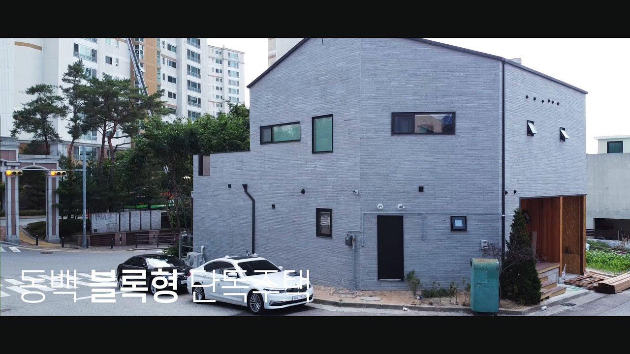 [128] 가족 모두 만족하는 도심형 블록형 단독주택 개인 사정에 의한 매매