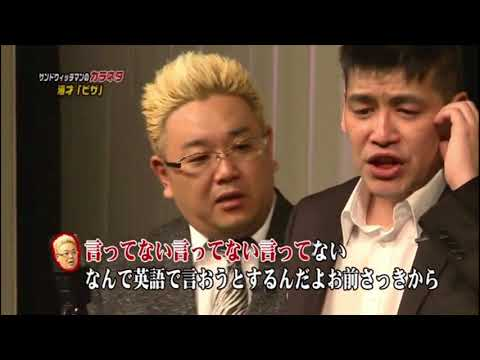 【公式】サンドウィッチマン 漫才【ピザ カラネタ①】