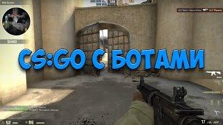 Скачать CS GO 2 Игра с ботами
