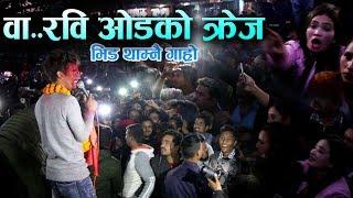 स्टेजमै रवि ओडलाई युवतीहरुको तानातान-भिड सम्हाल्ने हम्मे हम्मे| Rabi Oad | Nepal Idol
