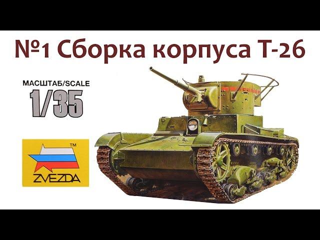 Сборка модели Т-26 - Звезда 3538 - шаг 1. Сборка корпуса.