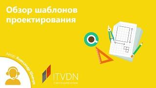 Обзор шаблонов проектирования(Больше видео для разработчиков смотрите на сайте http://itvdn.com/ru/catalog Вебинар рекомендован разработчикам прогр..., 2013-05-03T09:37:20.000Z)