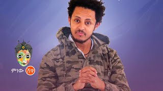 Etiyopya Müziği: Dawit Haileslase (Smret) Yeni Etiyopya Müziği 2021 (Resmi Video)