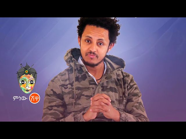 Ethiopian Music : Dawit Haileslase (Smret) ዳዊት ሃ/ስላሴ (ስምረት) New Ethiopian Music 2021(Official Video)