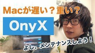 Macが重い・遅い!そんな時は【OnyX】でメンテナンスしてみよう!