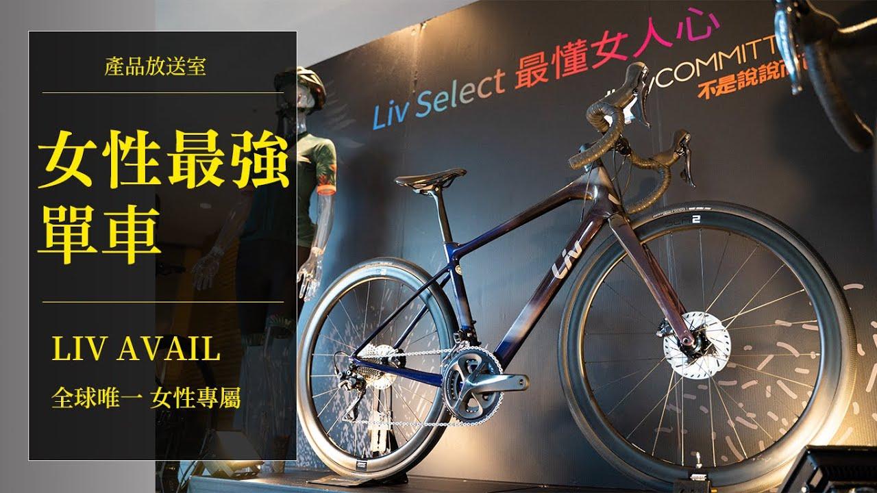 女性最強單車,LIV AVAIL全球唯一女性高端騎乘專屬系列|【產品放送室】