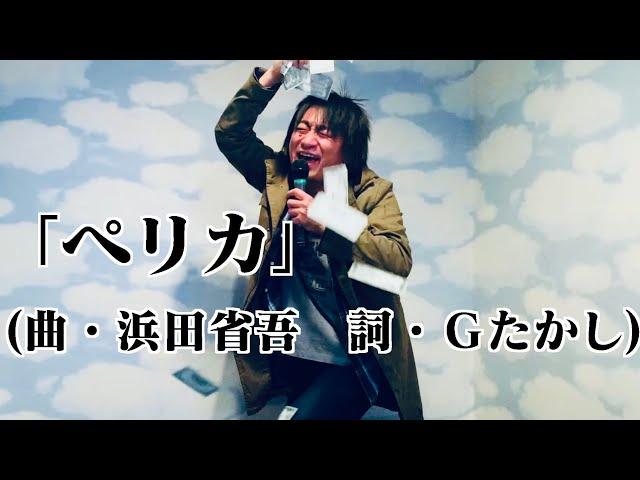 伊藤カイジ「ペリカ」(MONEYの替え歌)
