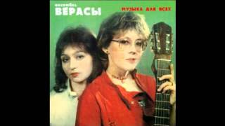 Ансабль Верасы - Первое свидание (1985)