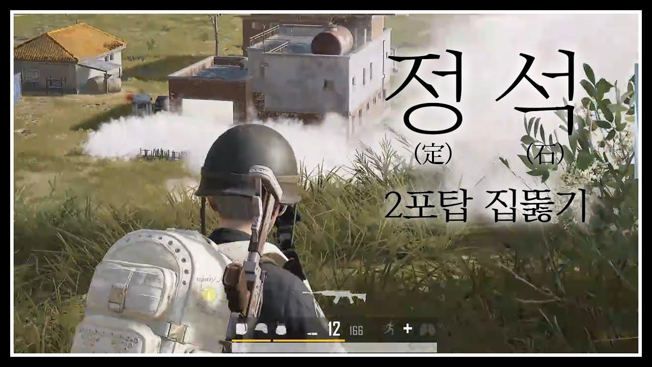 경쟁전 교과서같은 영상 【블랙워크 배틀그라운드】