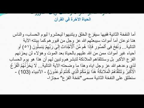 الحياة الآخرة في القرآن الكريم محاولة لتدبر القرآن وكشف زيف