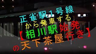 正雀駅1号線から発車する【相川駅始発の天下茶屋行き】