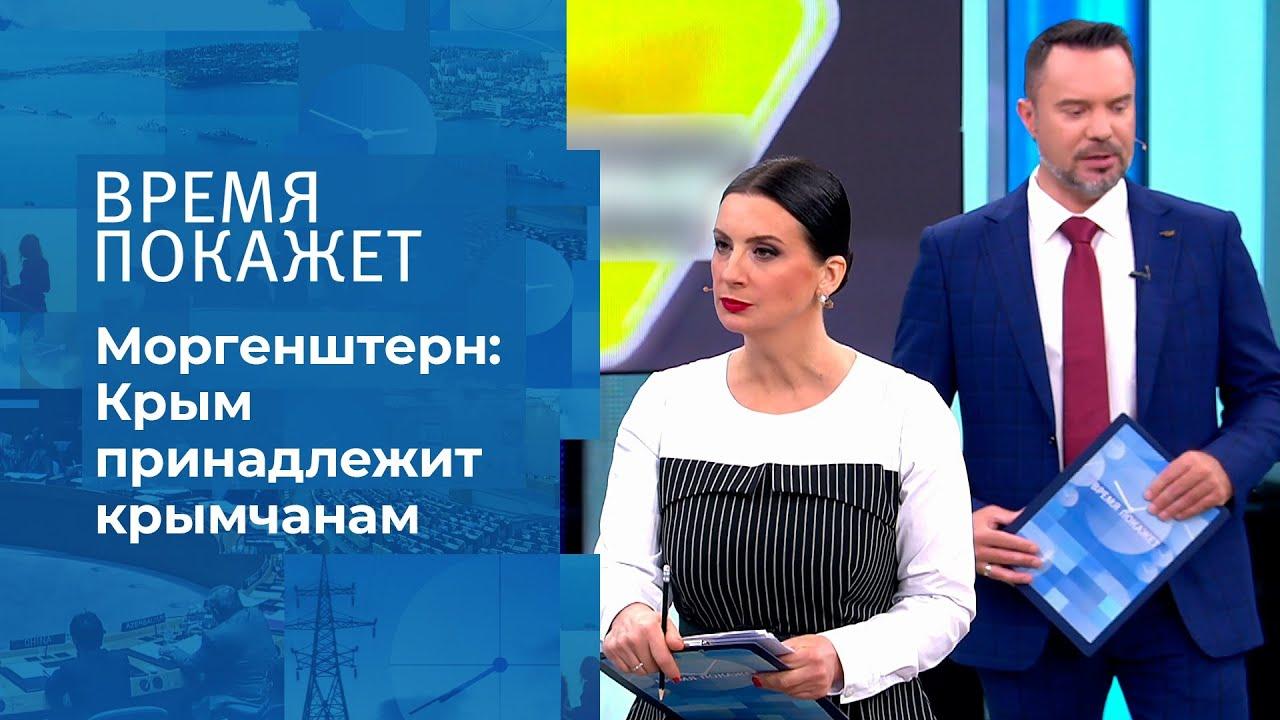 Моргенштерн о Крыме. Время покажет. Фрагмент выпуска от 02.09.2021
