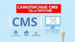 Что такое CMS. Какие они бывают. Делать ли сайт на самописной CMS
