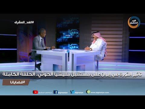 قضايانا | تأثير الثورة في إيران على مستقبل مليشيا الحوثي.. الحلقة الكاملة (20 نوفمبر)