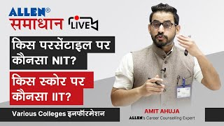 ALLEN SAMADHAAN : Percentile vs NITs | Score vs IITs |  Information on various colleges