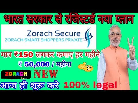 NEW LOUNCH MLM PLAN ZORACH JOIN NOW ONLY 150RS PLAN