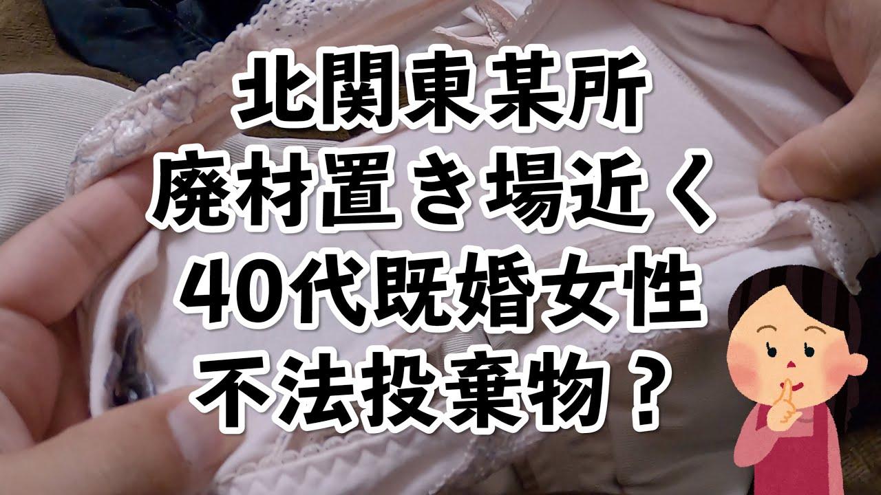 【不法投棄】北関東某所 廃材置き場近く 40代既婚女性の不法投棄物?