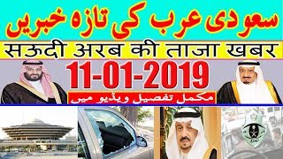 Saudi News Today Live (11-01-2019) Saudi Arabia Latest News | Urdu Hindi News || MJH Studio