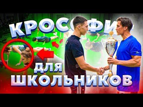 ШКОЛЬНЫЙ БАТЛ  2019: отборочный тур школа № 1387