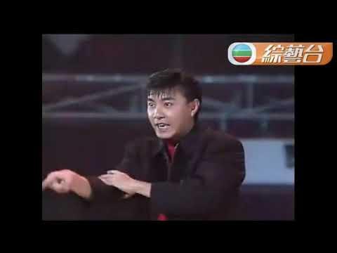 張衛健 ~ 真真假假【1992年勁歌金曲第2季季選】