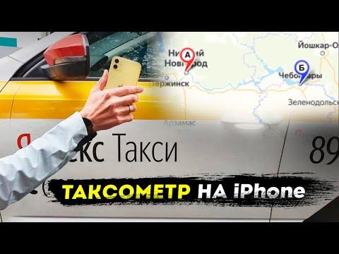 Таксометр на IPhone / Яндекстакси в регионе / Таксопарк Полёт / Доброе дело / Позитивный таксист