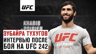 Интервью Зубайры Тухугова после боя на UFC 242
