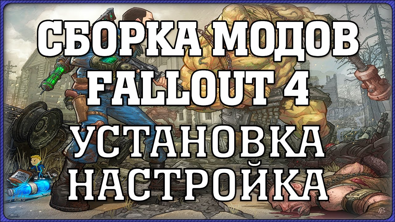 IRFL4FALL v.1.3 Игра + Сборник модов ➤ FALLOUT 4