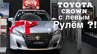 Toyota Crown ЛЕВЫЙ РУЛЬ !!!