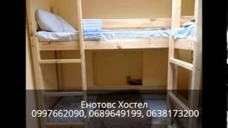 Евро Хостел Киев метро Голосеевская. Отличные условия.(, 2016-04-15T14:55:39.000Z)