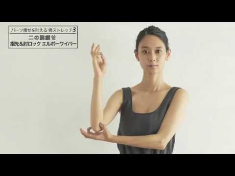 """二の腕痩せ 【""""骨ストレッチ""""でパーツ痩せ!③】"""