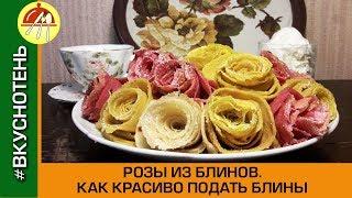 Как сделать розы из блинов Блинчики розы Как красиво подать блины