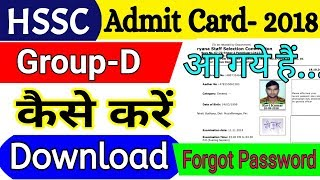 How To Download HSSC Group D Admit Card 2018 | Forgot Password | Step by Step Hindi