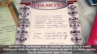 Документальный фильм про инклюзивное образование в Кыргызстане.