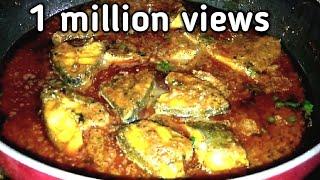 Testy fry fish curry ऐसी लाजवाब फ्राई फिश करी क्या आपने बनाई है आसान तरीके से बनाये और तारीफे पाए