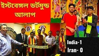 East Bengal Dortmund Meet-up⚽Hero Gold Cup 2019⚽