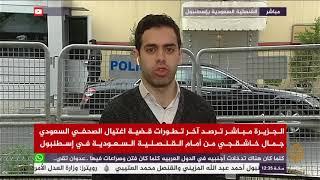 المخابرات المركزية الأمريكية تحمل محمد بن سلمان مسؤولية اغتيال خاشقجي