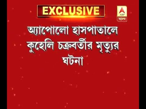 2 doctors chargesheeted by state medical council for Kuheli Chakraborty death case