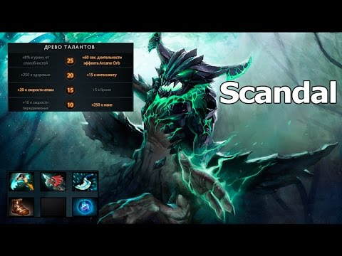Scandal Outworld Devourer 7.01 Gameplay. Full Game.