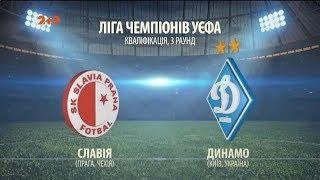 Славия – Динамо – 1:1. Обзор матча