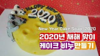 2020경자년 치즈케익비누 만들기NEW YEAR che…